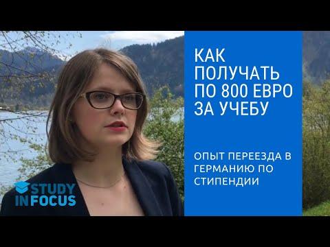 Как переехать в Германию по Стипендии? Учиться на учителя и получать по 800 евро в месяц!