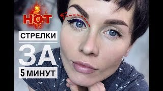 Анна Измайлова Как рисовать стрелки