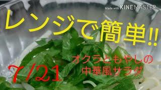 料理 オクラともやしの中華風サラダ 作ってみた レンジで簡単だよ thumbnail