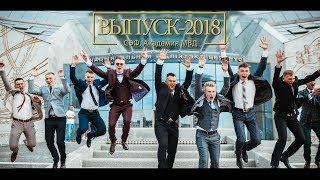 Выпускной, фильм. Академия МВД РБ, СЭФ 2018