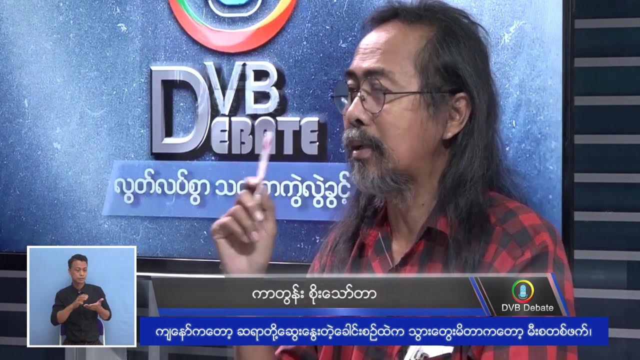 "DVB Debate:""တရုတ် - မြန်မာ ဆက်ဆံရေး ဘယ်လို အပြောင်းအလဲတွေ ဖြစ်လာမလဲ?""(Part C)"
