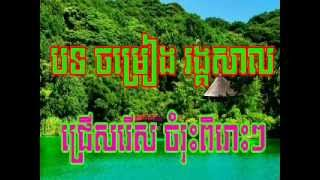 Khmer  Rangkasal song ,romvong collection1 .mp4