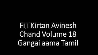 Download lagu Fiji Kirtan Avinesh Chand Volume 18 Gangai aama Tamil