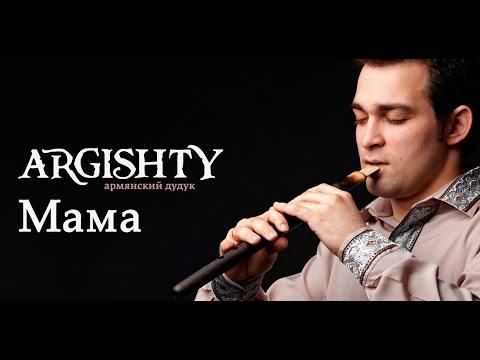 Аргишти. Армянский дудук, гитара. Мама. Argishty. Mother.