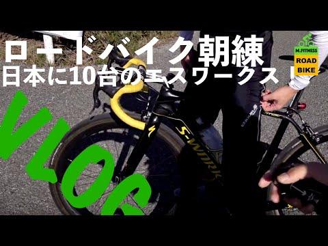 ロードバイクトレ動画【日本で10台のエスワークス!&ドグママイウェイ雑談!】