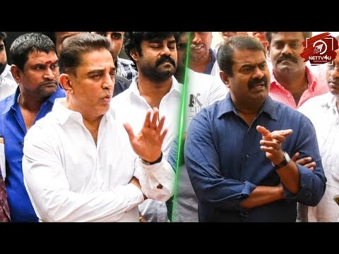 Seeman Supports Kamal Haasan? | What's Next? | Politics