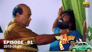 Hathe Kalliya | Episode 81 | 2019-09-09 Thumbnail