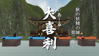 VRホストクラブ対決三本勝負 ~秋の妖精の陣~ 二本目「VR大喜利対決」