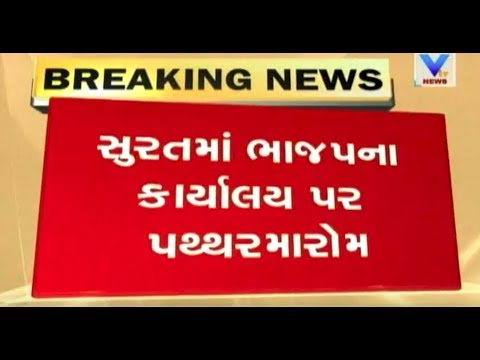 Gujarat Elections 2017: PAAS Worker stoned in BJP office at Surat | Vtv News