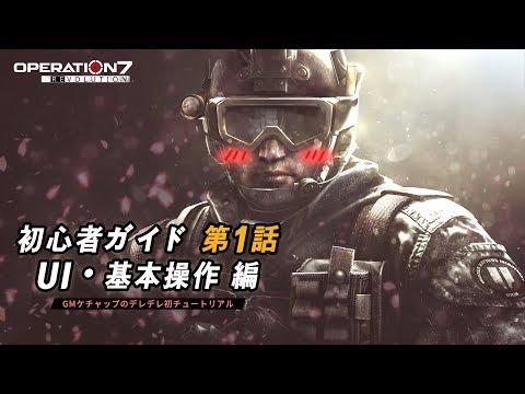 初心者ガイド 第1話 UI・基本操作編