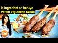 Veg Seekh Kabab - How to make Veg Kabab Recipe - Ramadan Iftar  Recipe
