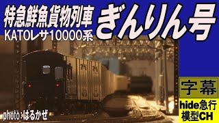 特急鮮魚貨物列車ぎんりん号 KATOレサ10000系で再現