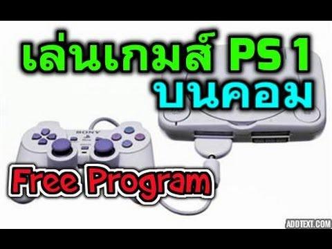 เล่นเกมส์ Ps1 บนคอมด้วยโปรแกรม epsxe 1.7