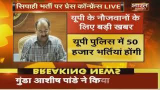 प्रमुख सचिव गृह Arvind Kumar का बयान, UP Police में 56,808 भर्तियां होंगी।