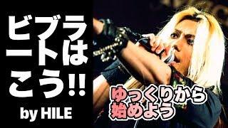 【ビブラートをかける方法】ロックヴォーカリスト養成講座!! thumbnail