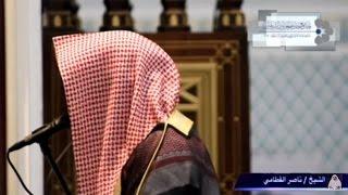 الشيخ ناصر القطامي ماتيسر من سورة سبأ 5 / 3 / 1438