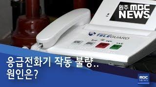 2019. 1. 7 [원주MBC] 응급전화기 작동 불량…