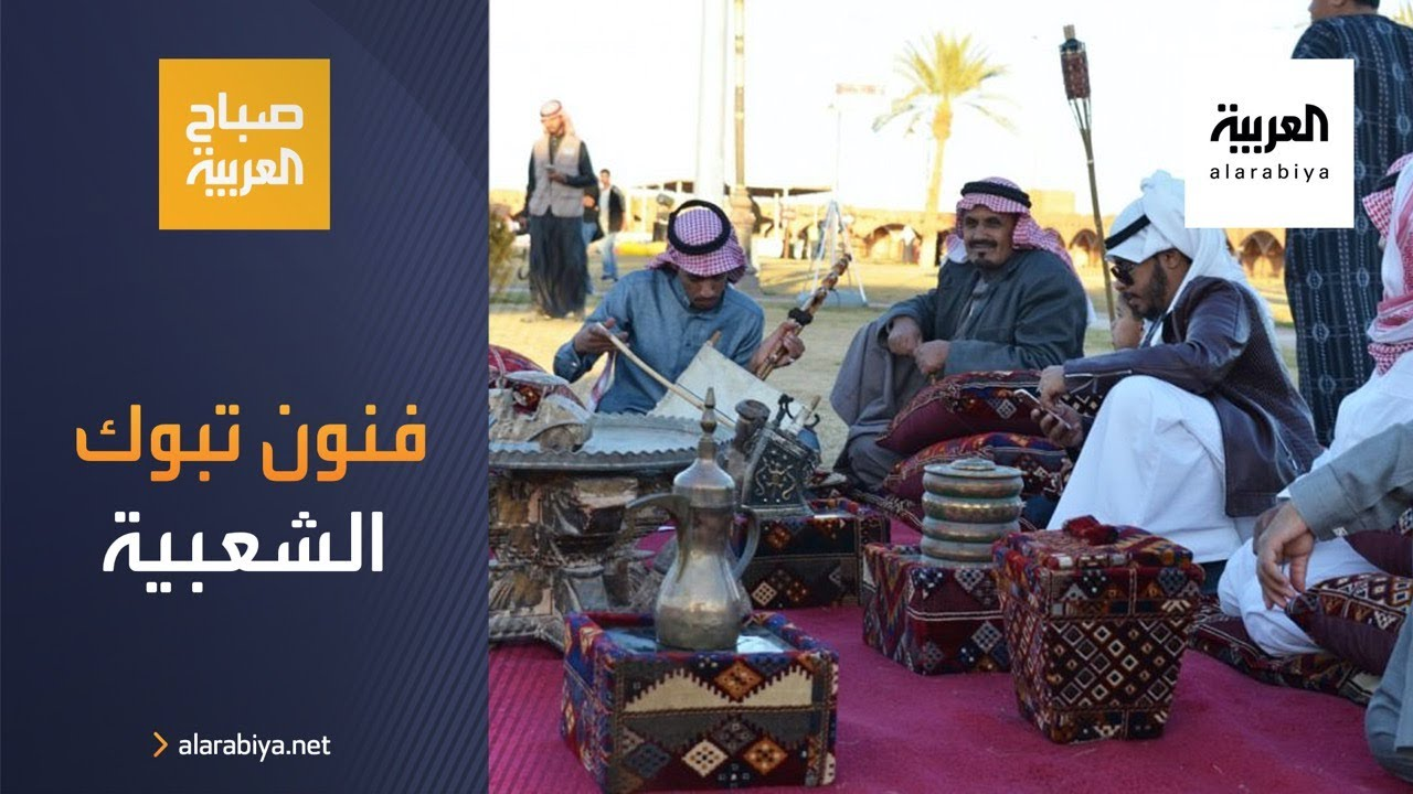 صباح العربية   الدحة والسامري والرفيحي ألوان من الفنون الشعبية في تبوك  - نشر قبل 9 ساعة