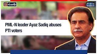 PML-N leader Ayaz Sadiq abuses PTI voters | SAMAA TV |