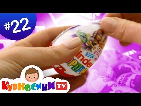 Киндер Сюрприз, Феи Дисней (Kinder surprise eggs Disney Fairies)