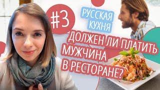 Должен ли платить мужчина за женщину? Секреты Русской Кухни. Анти кафе. Very Mary Влог 3