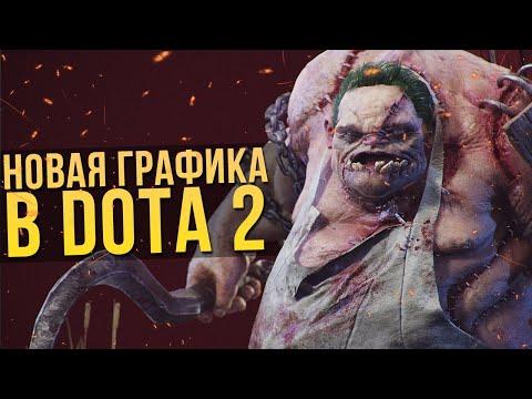 МОД МЕНЯЮЩИЙ ГРАФИКУ В DOTA 2 | POTATO MODE