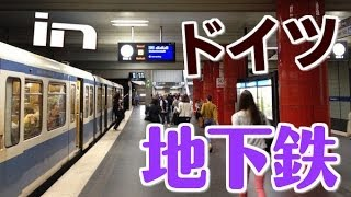 【世界の鉄道】ドイツ ミュンヘンの地下鉄・Uバーン U-Bahn München【欧州 メトロ 電車の旅】