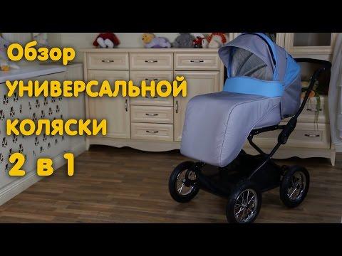 Универсальная коляска 2 в 1 Babyhit Evenly (Ивенли) видео обзор