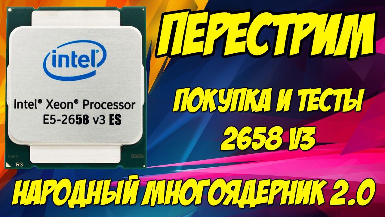 Гайд по покупке Xeon E5-26xx v3. Игры на E5-2658 v3 ES.