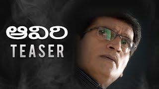 Ravi Babu's Aaviri Teaser 1 | Dil Raju | #AaviriTeaser1 | Ravi Babu | Neha Chauhan | Spot The Spirit