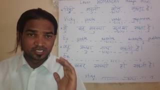 Learn Romanian Language for beginners  through Hindi.