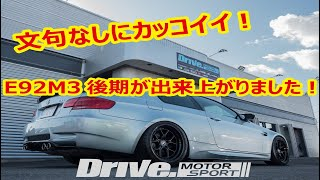 BMW|M3|E92マニアが造る!コンプリートカー|Drive. Motor Sport