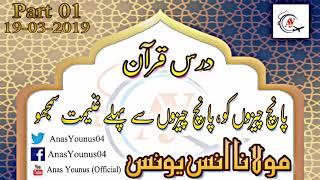5 cheezon Ko, 5 cheezon Sy Pehly Ganimat Samjho - Part 01 - Moulana Anas Younus - Darse Quran