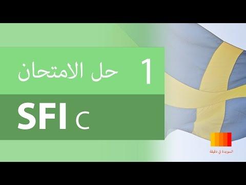 حل الامتحان SFI C الجزء الأول - SFI C Prov del 1