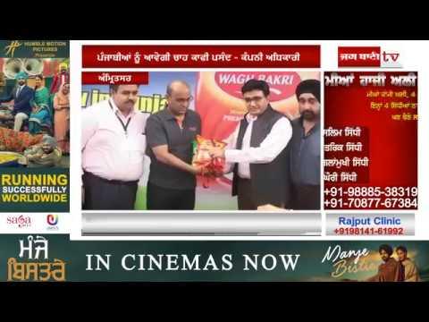 Wagh Bakri Tea launch in Punjab Media Coverage in Jagbani