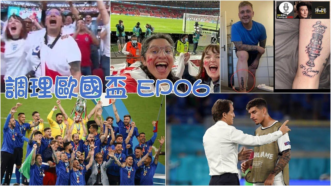 調理歐國盃 ep06 20210717 為咗支持英格蘭,球迷可以去到幾盡? / 娜姐分享食煙及飲食同運動生涯嘅關係 / 歐國盃趣味數據分享