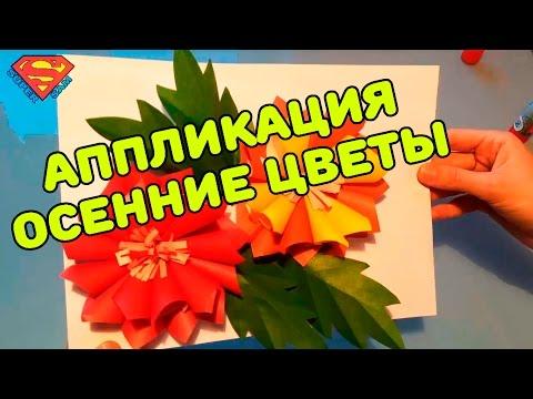 Объёмная аппликация - осенние цветы. Paper flowers