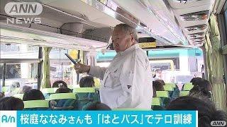 「はとバス」の車内でバスジャックが発生した想定で、警視庁公安部がテ...
