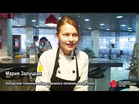 Отзыв от Марии Залуцкой (Ангарский техникум общественного питания и торговли)