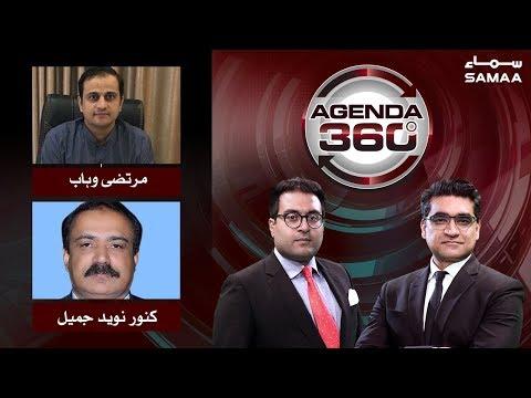 Bilawal Bhutto ka Ghusa | Agenda 360 | SAMAA TV | 15 Mar 2019