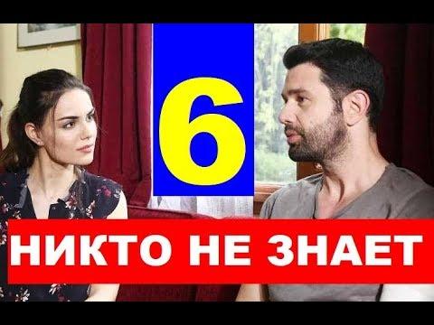НИКТО НЕ ЗНАЕТ 6 серия РУССКИЙ ПЕРЕВОД. Анонс