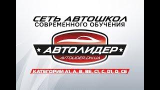 Автошкола в Мариуполе -