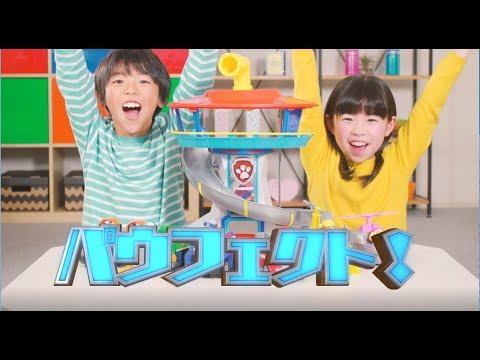 パウ・パトロール おもちゃ紹介動画 「パウフェクトにかいけつだ!」