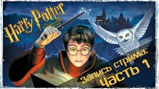 Гарри Поттер и Философский камень - Запись стрима #1