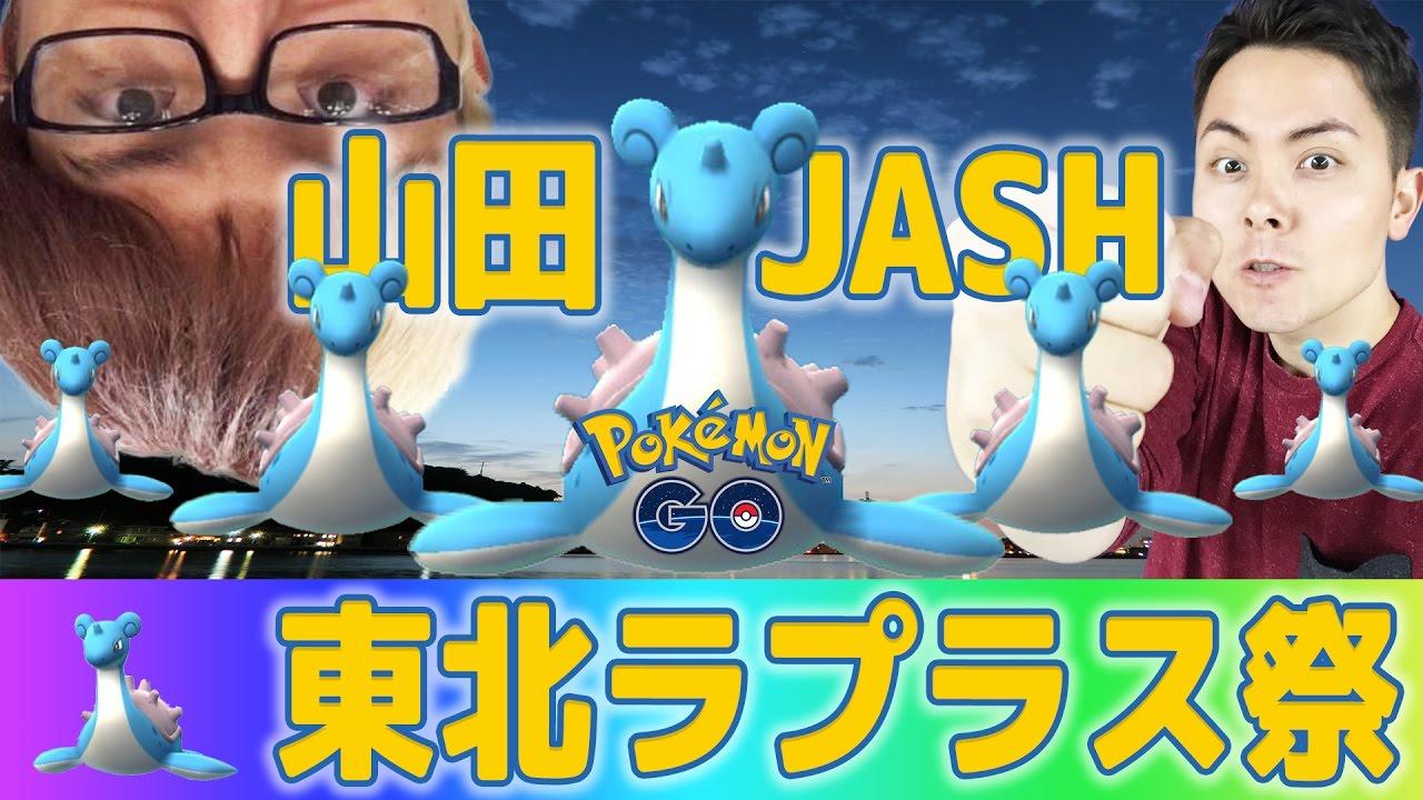 Go jash ポケモン
