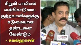 Chennai girl sexual abuse case: Criminals should be severely punished - Kamal Haasan #KamalHassan