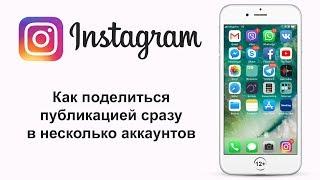 Как Сделать Пост  ✏️Сразу в Несколько Аккаунтов Инстаграм? Инстаграм Секреты 🗝️Использования.12+