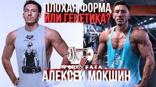 алексей Мокшин - ПЛОХАЯ ФОРМА или ГЕНЕТИКА? (Спортфаза)