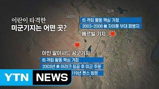 [뉴스큐] 이란, 美 보복공격 개시...전면전 치닫나? / YTN