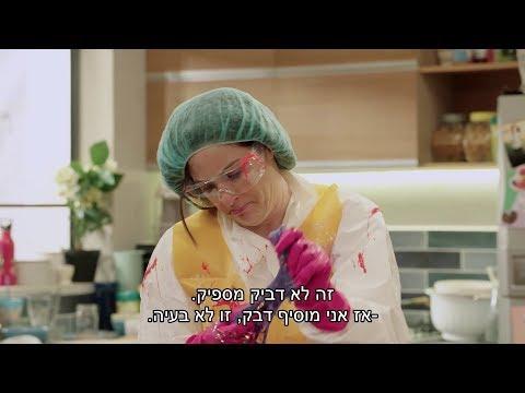 צפוף 2 פרק 16 - אמא ואבא מכינים סליים
